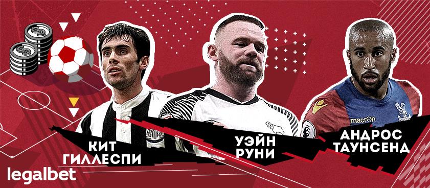 Игроманы АПЛ: 3 истории футболистов, проигравшихся на ставках
