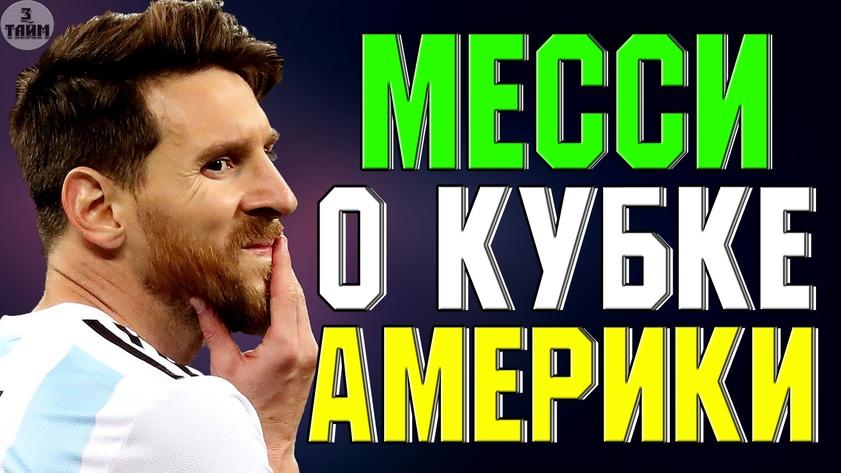 Месси НЕ думает о Кубке Америки 2019