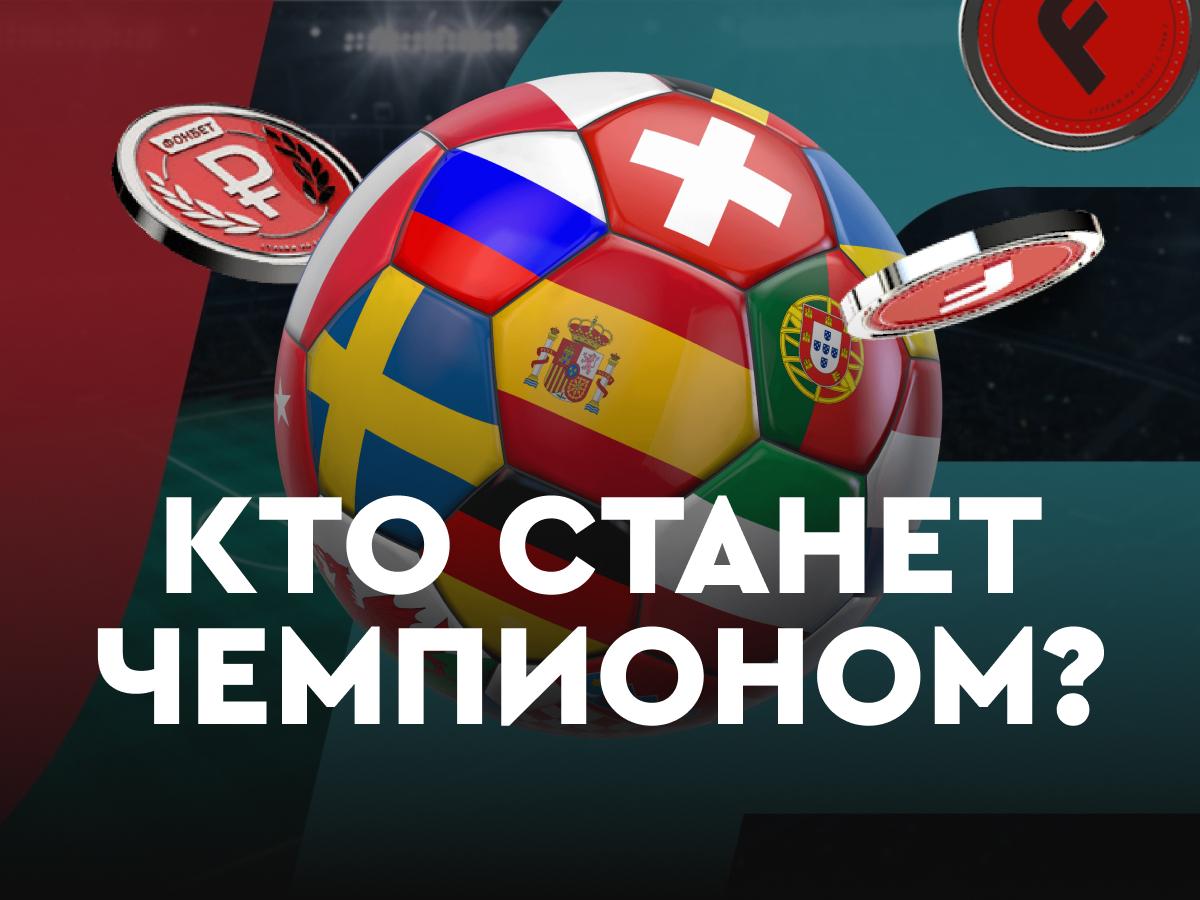 Промокоды на евро 2021 фонбет бесплатные программы для ставок на спорт на андроид
