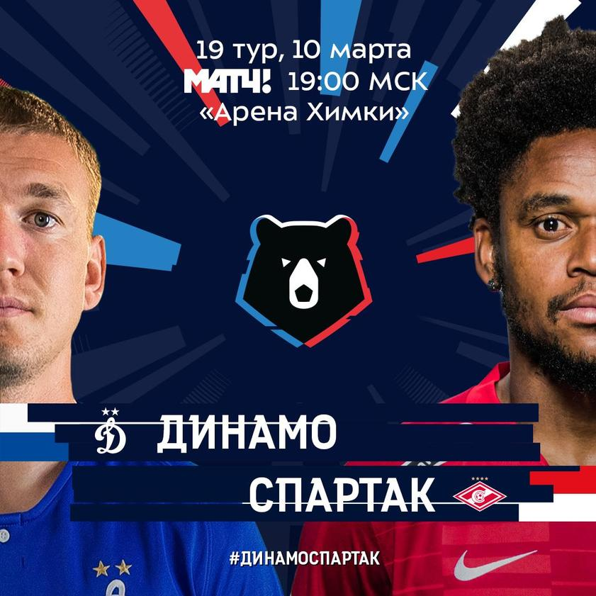 """""""Динамо""""-""""Спартак"""""""