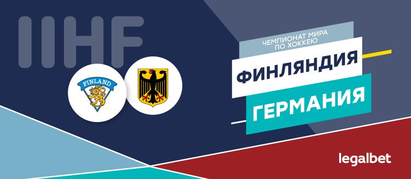 Финляндия — Германия: ставки и коэффициенты на матч