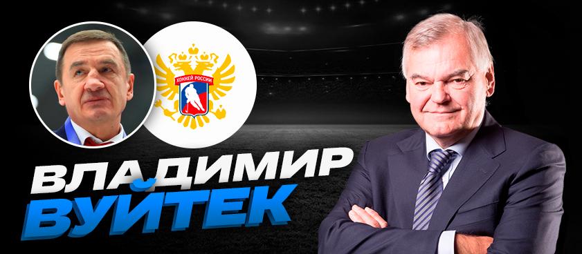 «Брагин заслужил этот пост»: Вуйтек о новом тренере российской хоккейной сборной