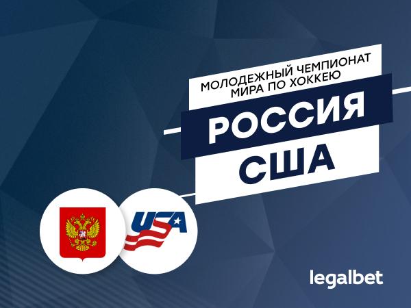 Максим Погодин: Россия – США: хоккейный мегабатл уже в первом туре МЧМ-2021.