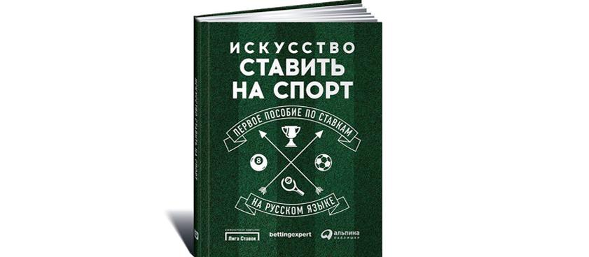 купить ставках ставить на о искусство спорт книгу