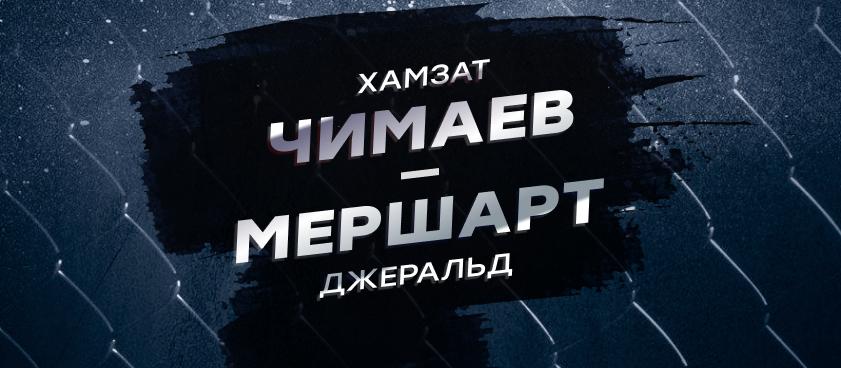 Чимаев – Мершарт: ставки и коэффициенты на бой