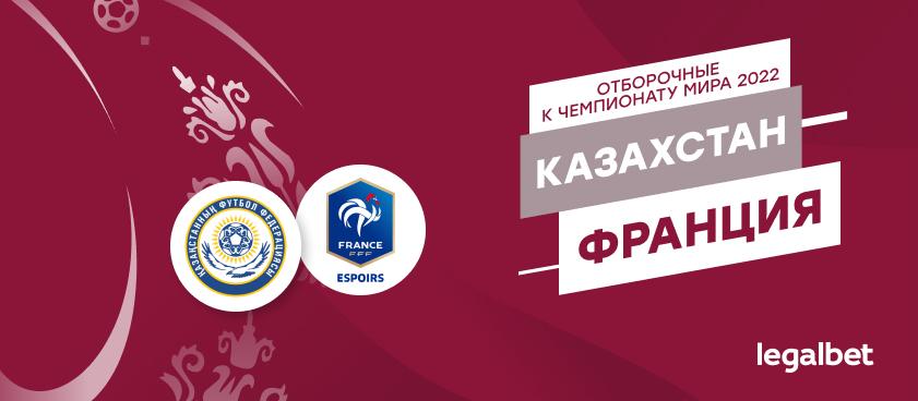 Казахстан — Франция: ставки и коэффициенты на матч