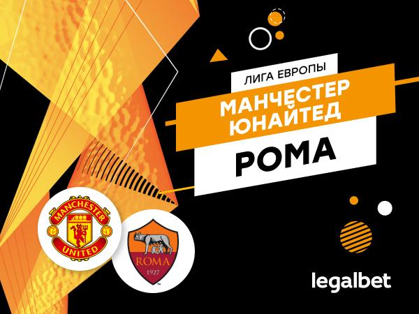 Legalbet.ru: «Манчестер Юнайтед» — «Рома»: Сульшер в двух шагах от первого трофея в «МЮ».