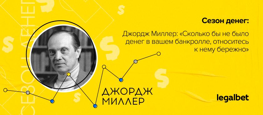 Джордж Миллер: «Всегда относитесь к своему банкроллу бережно»