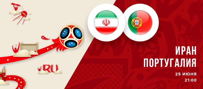 Иран – Португалия: статистика, ставки и коэффициенты на матч ЧМ-2018