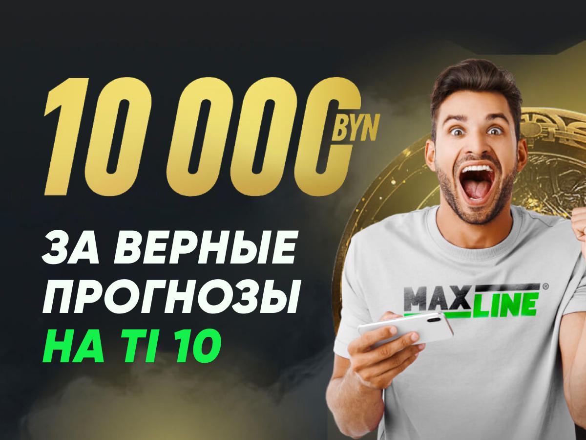 Розыгрыш от Maxline 10000 руб..