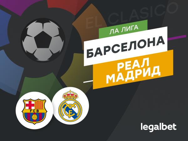 Максим Погодин: «Барселона» – «Реал Мадрид»: отдать всё на алтарь Эль-класико.