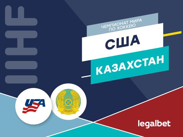 Максим Погодин: США — Казахстан: неожиданный лидер группы В.