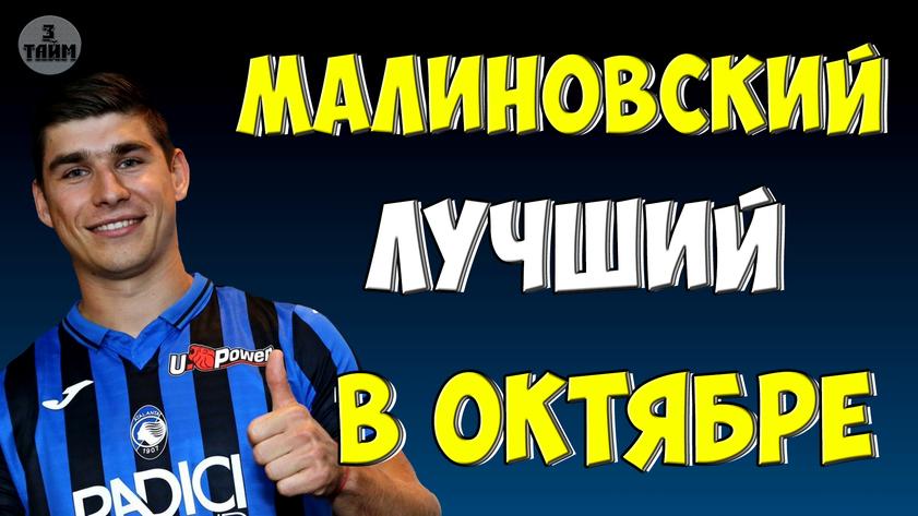 С кем соревновался Малиновский за звание лучшего игрока Аталанты ?
