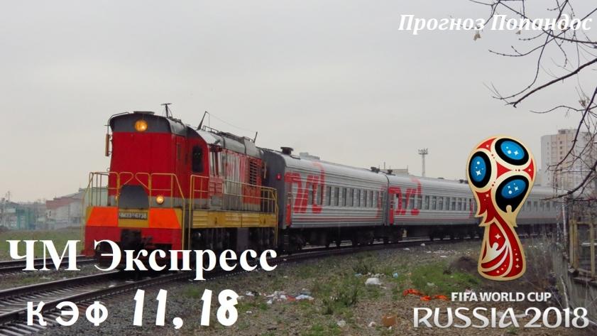 ЧМ Экспресс