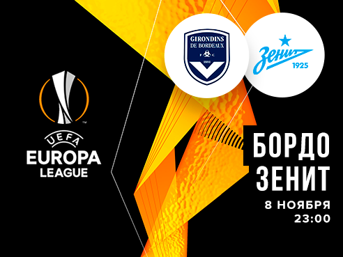 Legalbet.ru: «Бордо» – «Зенит»: исследуем статистику для ставок на матч без фаворита.