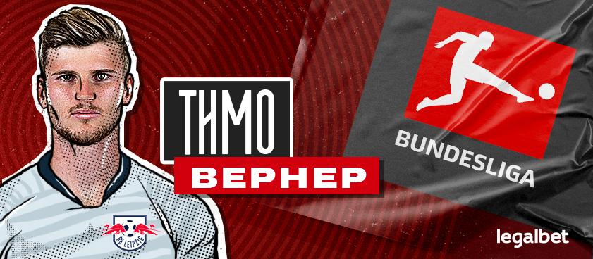 Ставки на нового героя Бундеслиги - Тимо Вернера