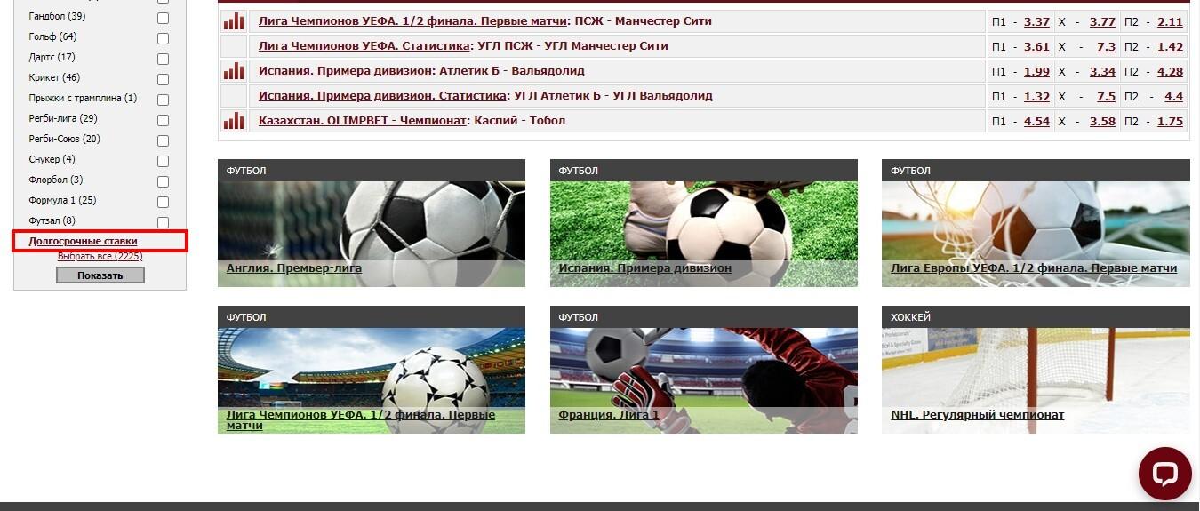 Статистика ставок в чемпионатах по футболу система париматч как работает