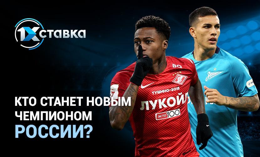 по победителя россии ставки футболу на чемпионата
