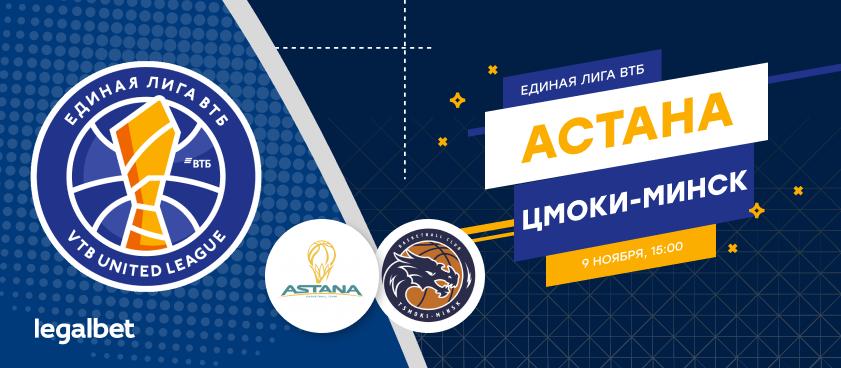 «Астана» – «Цмоки-Минск»: 8 ставок на матч Единой лиги ВТБ