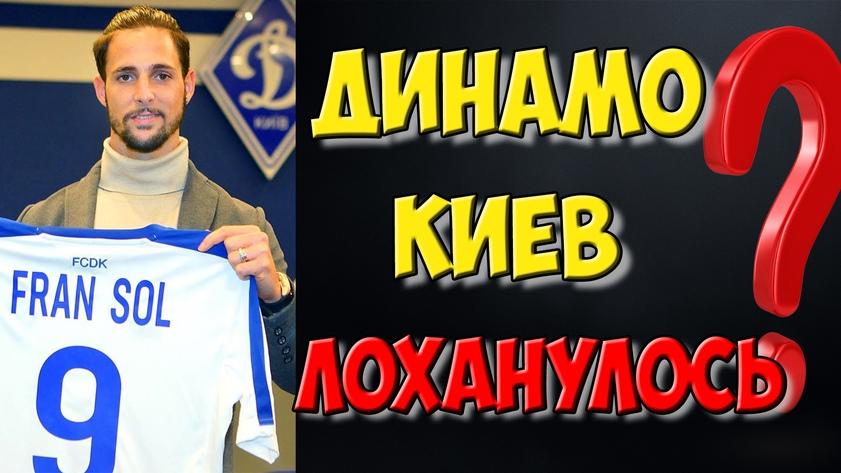 Динамо Киев купило игрока которого мучает травма пять лет / Новости футбола сегодня