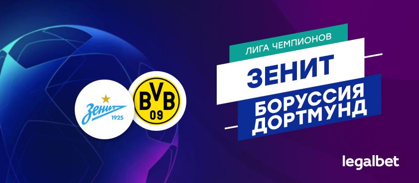 «Зенит» – «Боруссия» Дортмунд: ставки и коэффициенты на матч