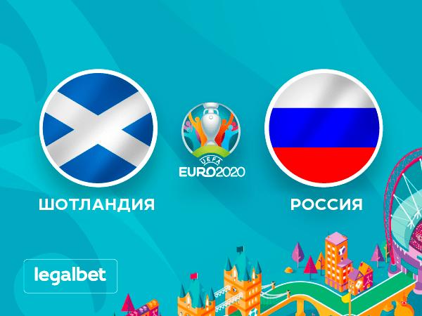 Legalbet.ru: Шотландия – Россия: топ-9 ставок на матч отбора Евро-2021.