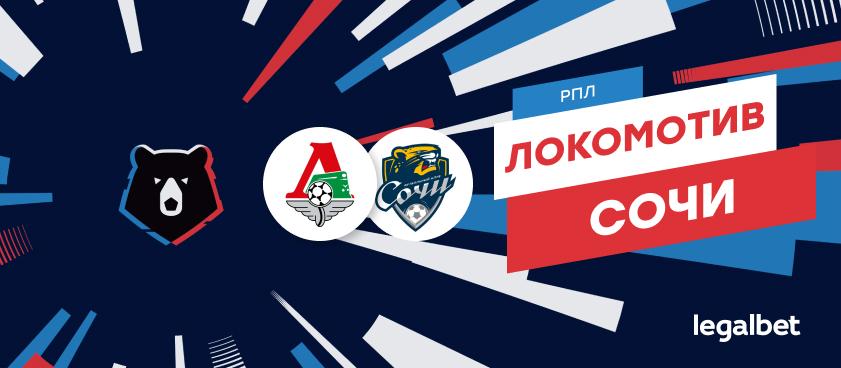 «Локомотив» — «Сочи»: ставки и коэффициенты на матч