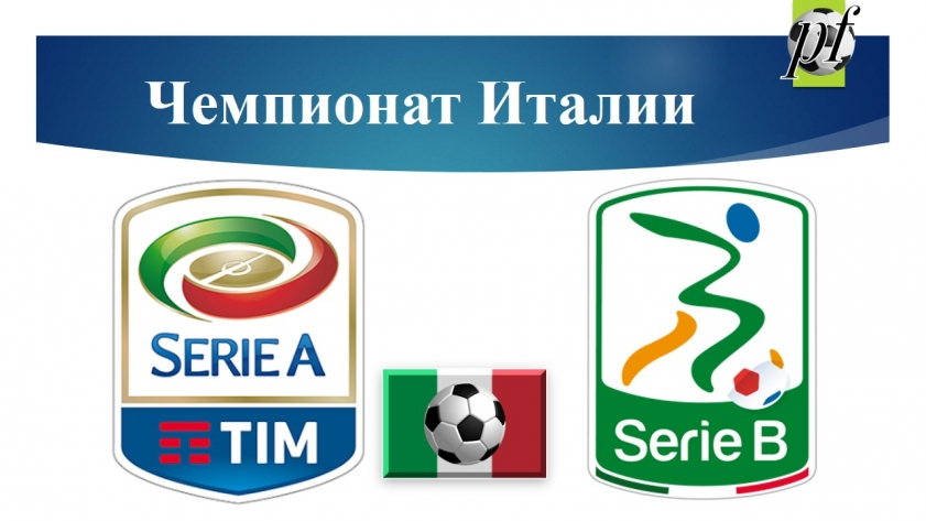 Чемпионат Италии. Обзор матчей 19-20 августа 2017