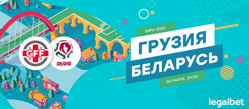 Грузия – Беларусь: 7 ставок на матч отбора Евро-2020