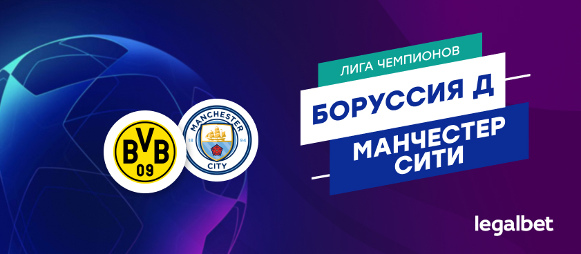 «Боруссия» Дортмунд — «Манчестер Сити»: коэффициенты и ставки на матч