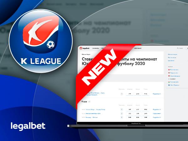 Legalbet.by: В беттинг-центре Legalbet появился новый турнир - чемпионат Южной Кореи по футболу.