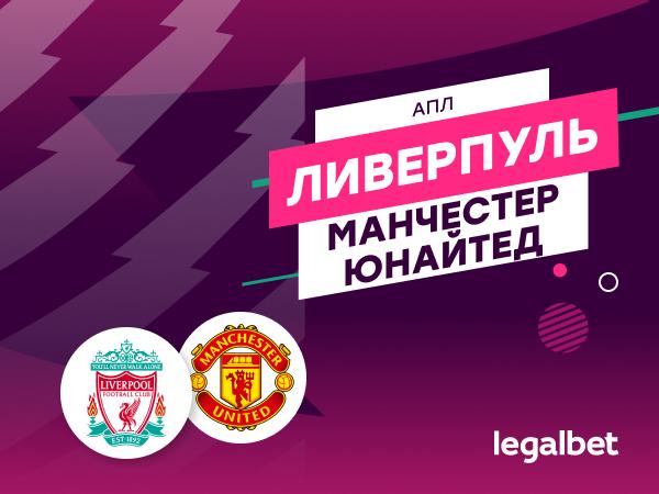 Максим Погодин: «Ливерпуль» – «Манчестер Юнайтед»: матч лидеров АПЛ.