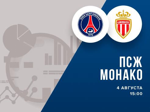 Legalbet.ru: ПСЖ - «Монако»: ставки и лучшие коэффициенты на Суперкубок Франции - 2018.