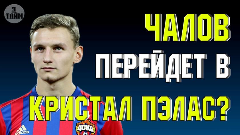 Кристал Пэлас предложил ЦСКА за Чалова € 15 млн