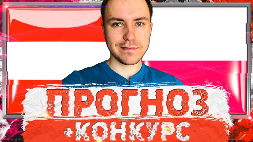 АВСТРИЯ - ПОЛЬША ПРОГНОЗ НА МАТЧ ⚽ ЕВРО 2020 21.03.2019