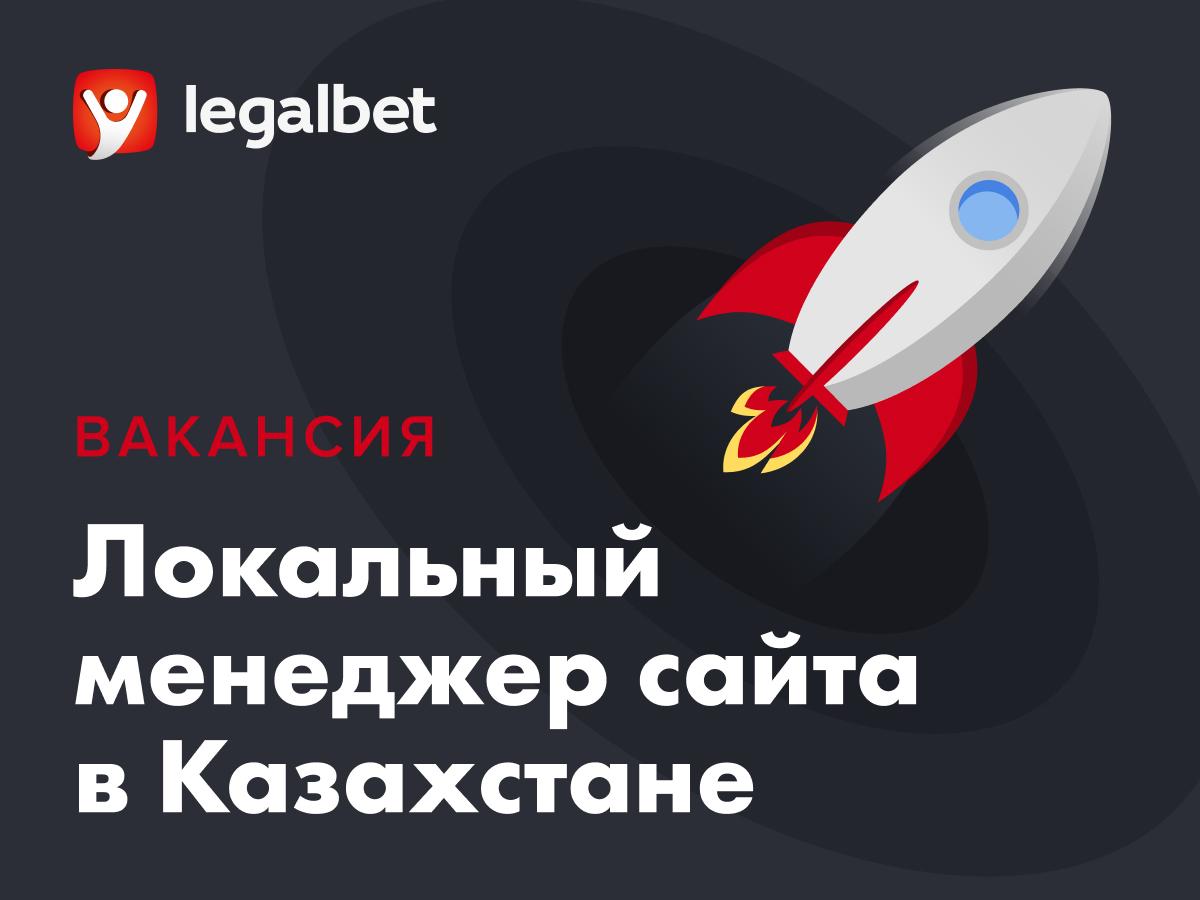Legalbet.kz: Вакансия: Legalbet ищет локального менеджера сайта в Казахстане.