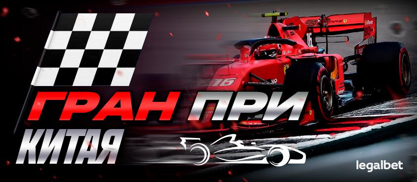 «Формула-1» снова с нами: ставим на виртуальный этап Гран-при Китая