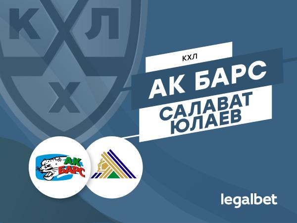 Максим Погодин: «Ак Барс» – «Салават Юлаев»: ставки на первое «зелёное» дерби сезона.