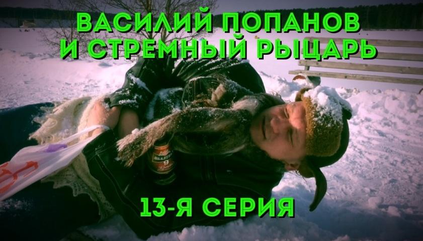 """13-я серия лудоманского блокбастера: """"Василий Попанов и Crazy Фридрих"""""""