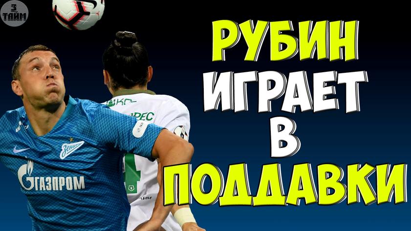 Зенит - Рубин о матче 21 сентября 2019. Российская Премьер Лига