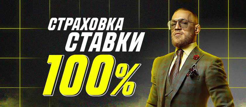 Страховка ставки от Parimatch 150 руб..