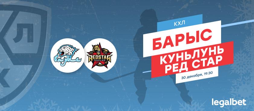 «Барыс» – «Куньлунь»: ставки на последний матч команд в 2019 году