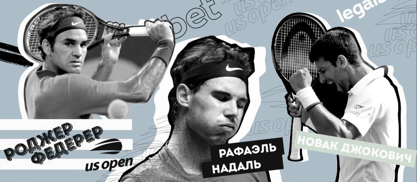 Джокович, Надаль, Федерер: букмекеры – о шансах фаворитов US Open 2019