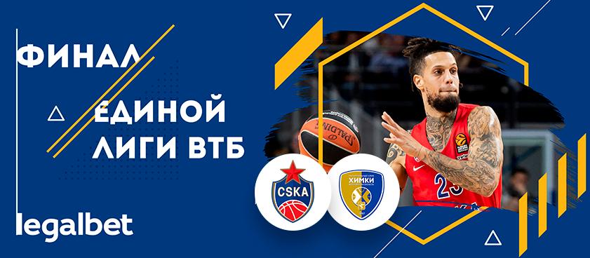 ЦСКА – «Химки»: ставки на символичный финал юбилейного сезона Единой лиги ВТБ
