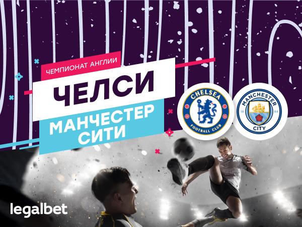 Максим Погодин: «Челси» - «Манчестер Сити»: напряжение растет.