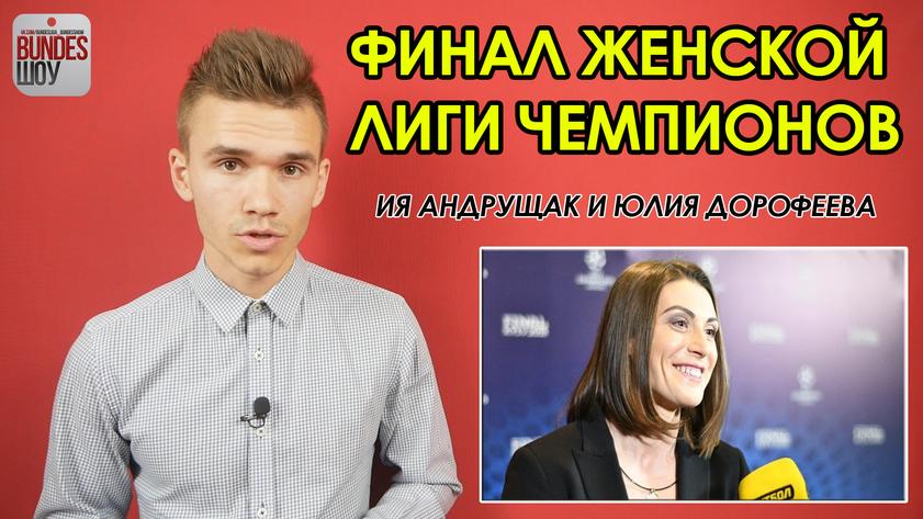 ФИНАЛ ЖЕНСКОЙ ЛИГИ ЧЕМПИОНОВ / ИНТЕРВЬЮ - ИЯ АНДРУЩАК, ЮЛИЯ ДОРОФЕЕВА