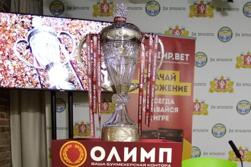 Финал Олимп-Кубка России-2020 пройдет в Екатеринбурге