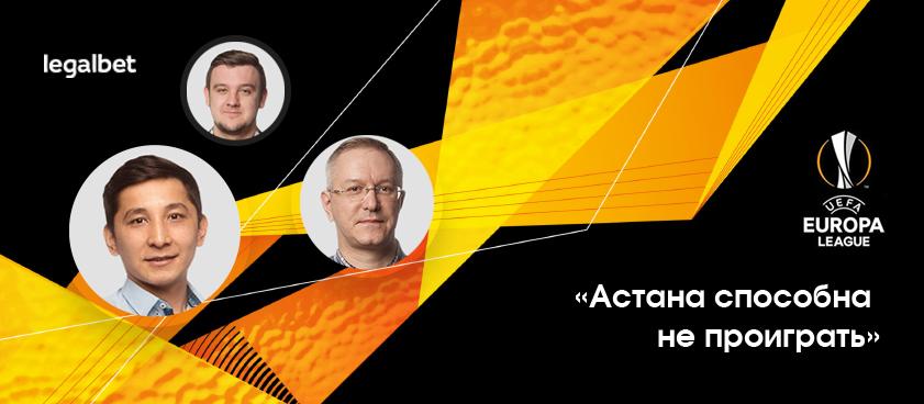 Эксперты Legalbet: «Астана способна не проиграть»