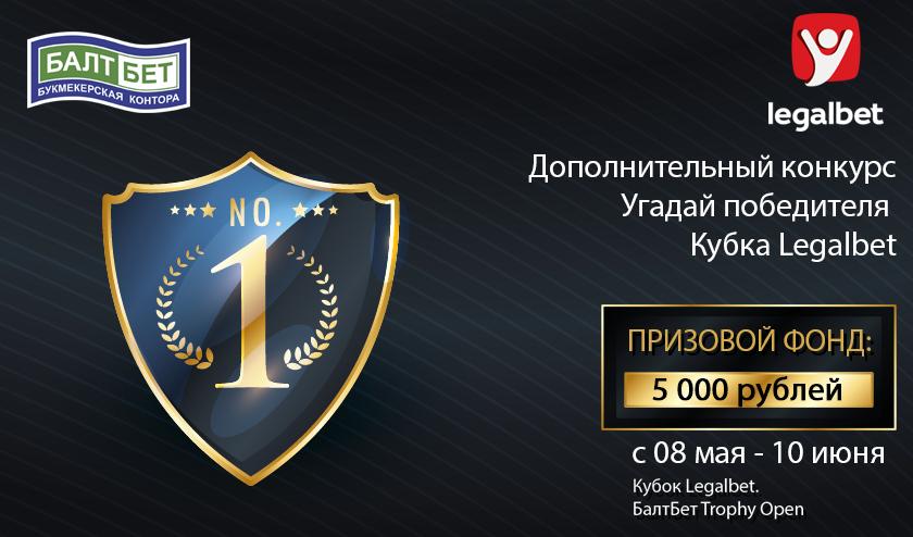 Заканчивается прием заявок в конкурсе: Угадай победителя Кубка и получи до 5000 рублей!