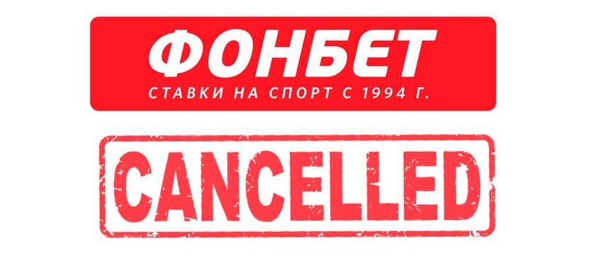 «Фонбет» выходит из СРО БК